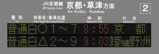 島本駅 発車標2番のりば