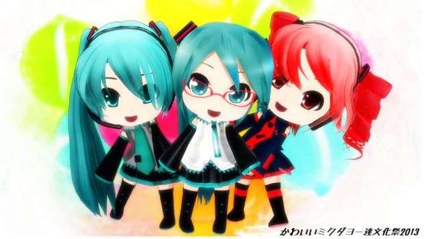 かわいい3人娘ダヨー