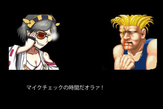 格闘ゲームに霧島さんを発見した。