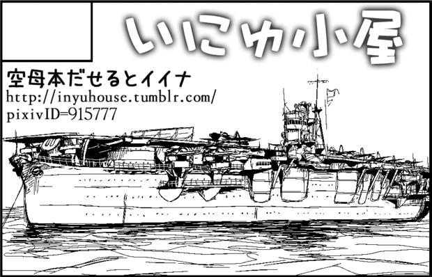 艦これオンリーサクカ(呉)