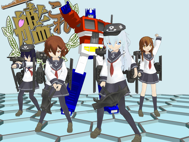 「第六駆逐戦士、アタックゥ!!」