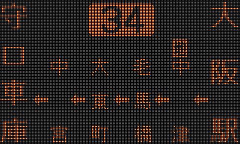 大阪市バス 34系統守口車庫