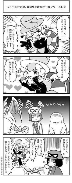 【ポケモンXY】バトルシャトレーヌのラニュイ【4コマ】