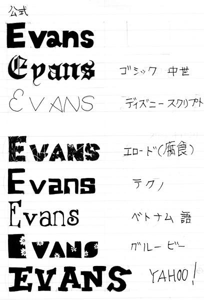 Evans を いろいろ変えてみた
