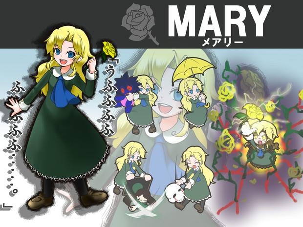 メアリー参戦(妄想)