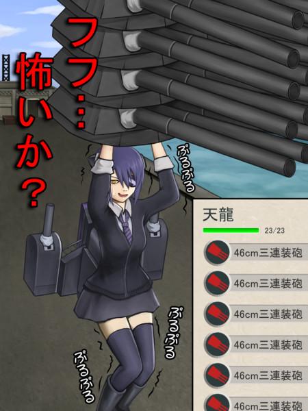 【艦これ】天龍「大口径主砲?使いこなせるに決まってんだろ!」