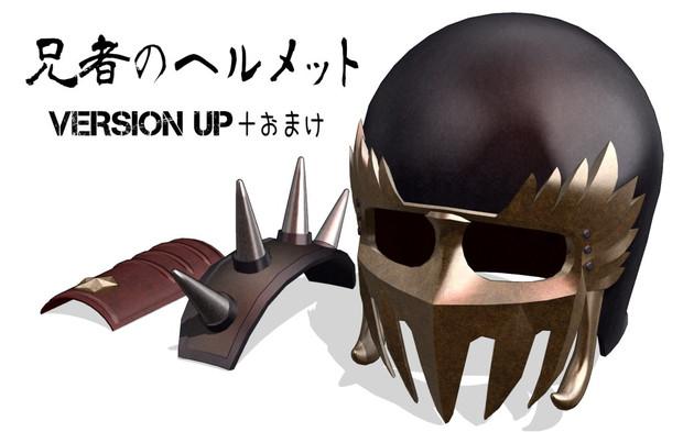 Mmd兄者のヘルメットv2バージョンアップおまけ 柿竹 さんのイラスト