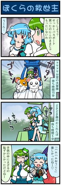 がんばれ小傘さん 1075