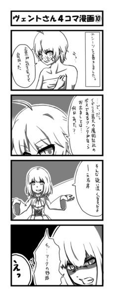 ヴェントさん4コマ漫画10