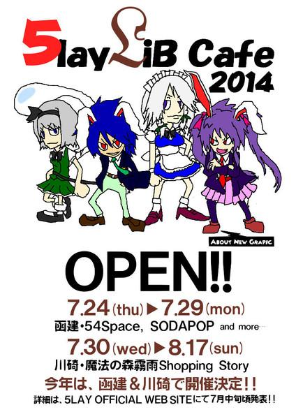5LAY LIB CAFE OPEN!?(空想です。)
