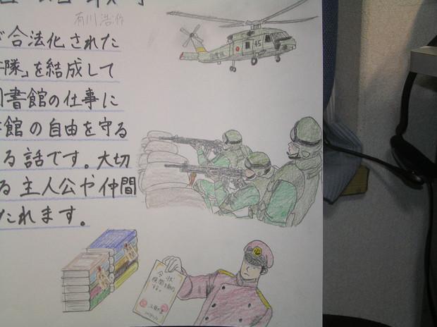 図書館戦争 ポスター Un Nerv さんのイラスト ニコニコ静画 イラスト