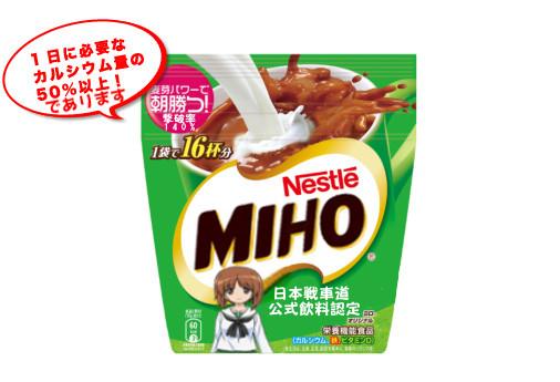 日本戦車道公式認定飲料誕生でありますΣ(゚□゚(゚□゚*)ナニーッ!!