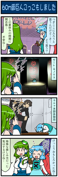 がんばれ小傘さん 1079