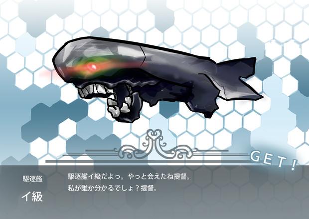 駆逐艦イ級