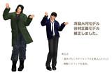 MMD 冴島大河モデルと谷村正義モデル修正しました。