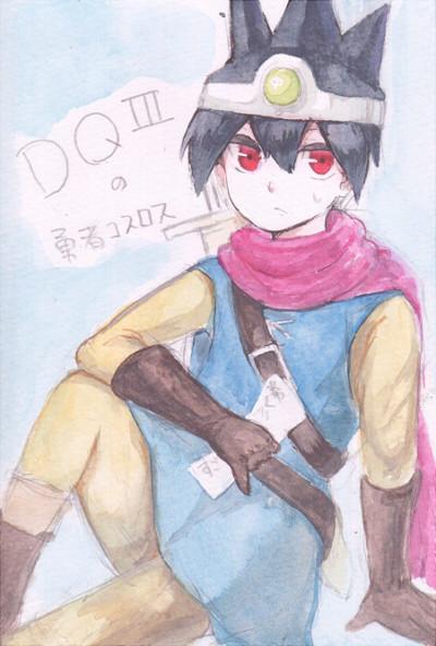 DQⅢ勇者コスロス