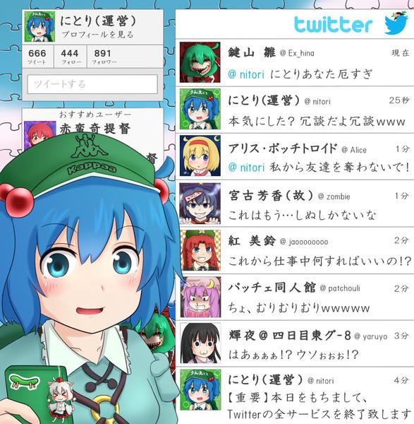 Twitter【にとり】