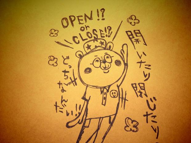 オープンかい、クローズかい