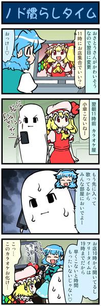 がんばれ小傘さん 1086