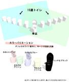 ずらっとトイレ【ステージ配布】