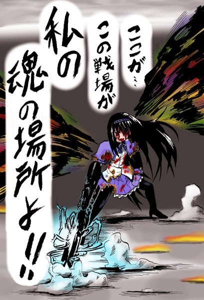アーまどか☆コア 審判の物語