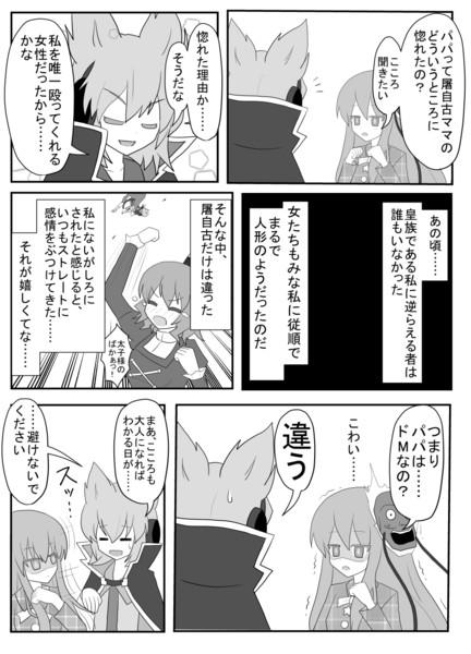 【みことじ漫画】パパが屠自古に惚れたワケ
