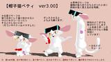 帽子猫ベティ Ver3.00 配布