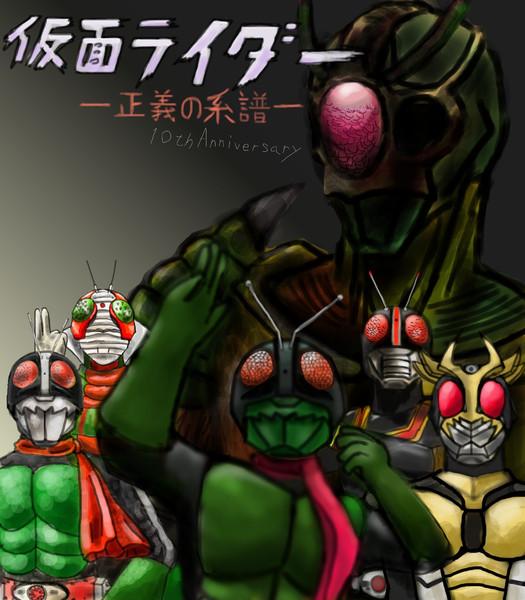 仮面ライダー ―正義の系譜― 10周年記念イラスト