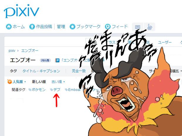 pixivのエンブオーの関連タグ(11月27日現在)