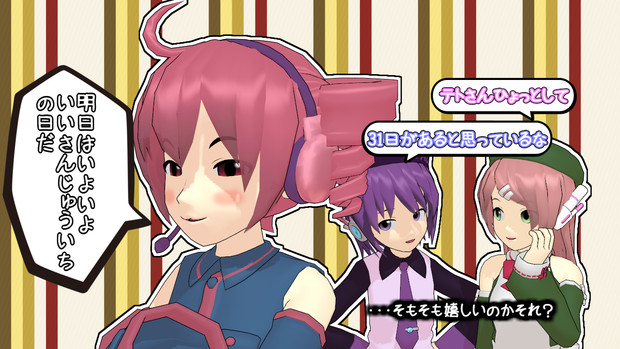【MMD】11月31日は「いいさんじゅういちなのでテトさんの日!」UTAU三人娘
