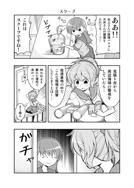 [艦これ] スクープ