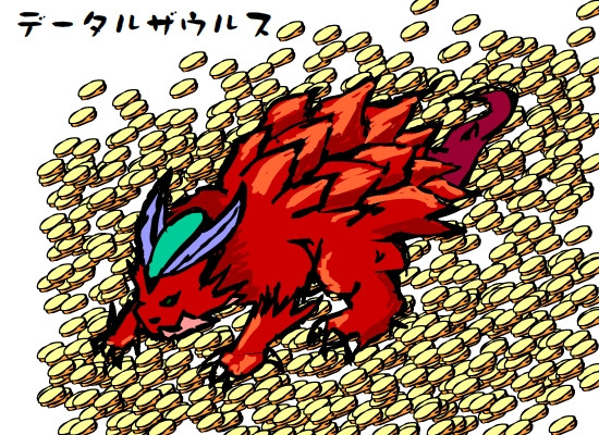 データルザウルス