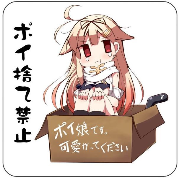 【新作】夕立改二のポイ捨て禁止ステッカー