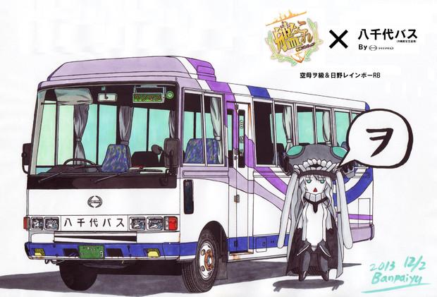 """ヲ級と""""を9""""バス"""