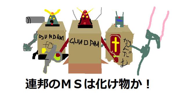 箱ガンダム
