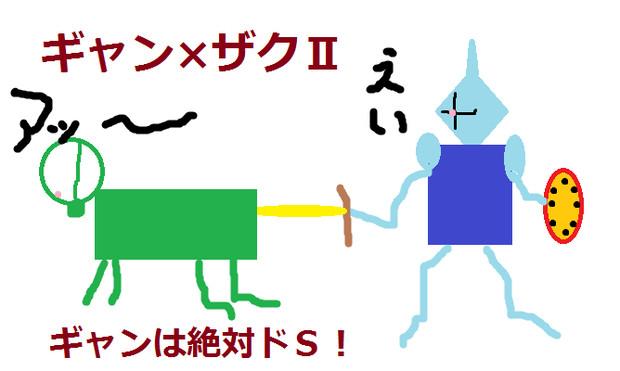 ギャン×ザクⅡ