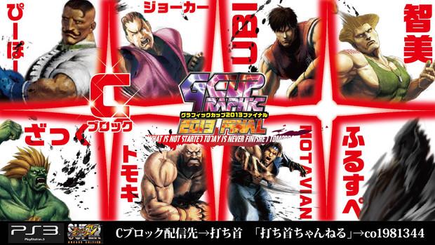 PS3版 スパⅣ Gカップ2013FINAL 12/15 21:00  Cブロック