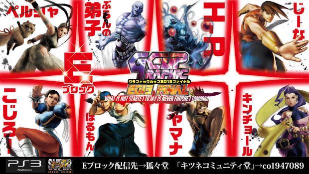 PS3版 スパⅣ Gカップ2013FINAL 12/15 21:00  Eブロック