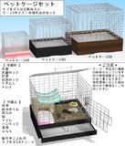 【小動物用】ペットケージセット【モデル配布】