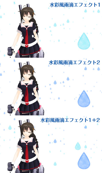 【MMD】水彩風雨滴エフェクト配布【MME】
