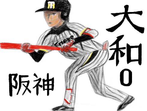 阪神・大和選手