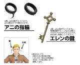 【MMD】エレンの鍵+アニの指輪【アクセサリ配布】