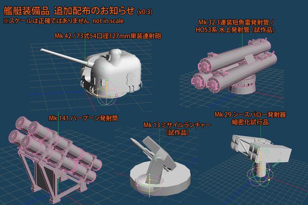 艦艇装備品 5種追加配布のお知らせ