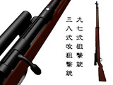 【MMD】九七式狙撃銃・三八式改狙撃銃【更新配布】