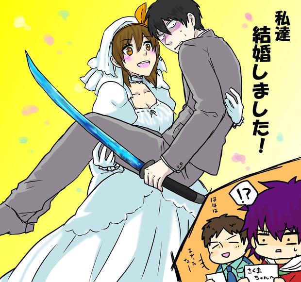 結婚しました!