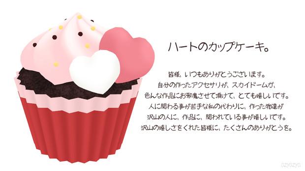 ハートのカップケーキ