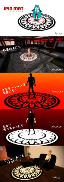 【アクセサリ配布】 イーピンマット