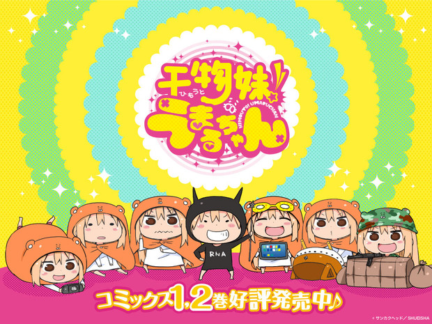 「干物妹!うまるちゃん」コミックス第2巻発売記念壁紙(1024×768)