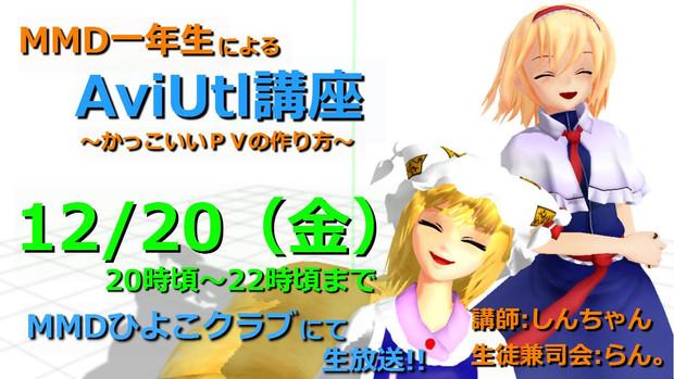 12/20(金)「MMD一年生によるAVIUTL講座~かっこいいPVの作り方~」