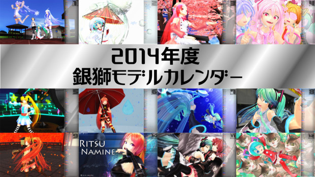 【カレンダー配布】2014年度の銀獅モデルカレンダー!